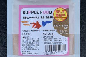 サプリフード 稚魚のフード(メダカ・金魚・熱帯魚用)