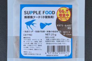 サプリフード 熱帯魚用(小粒)