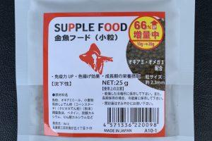 サプリフード 金魚用(小粒)