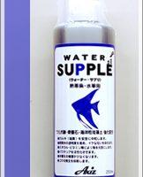 ウォーターサプリ 熱帯魚・水草用