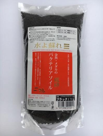 金魚・メダカのバクテリアソイル ブラック 1L