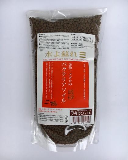 金魚・メダカのバクテリアソイル ブラウン 1L