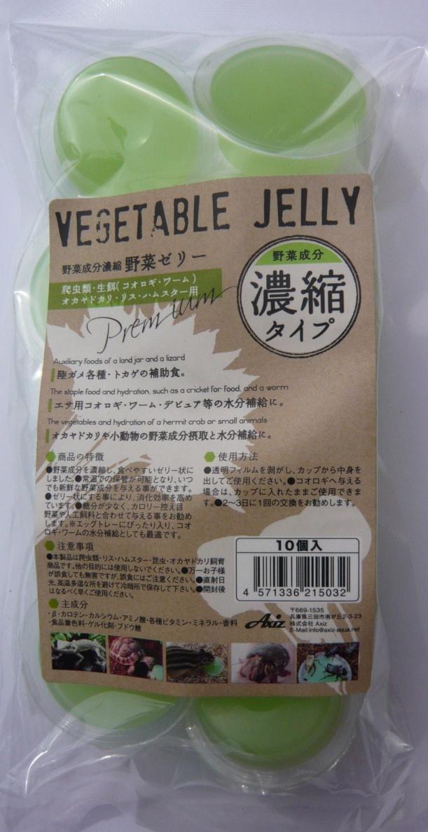野菜ゼリー