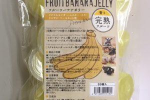 フルーツバナナゼリー